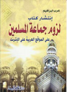 إنتشار كتاب لزوم جماعة المسلمين