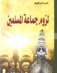 كتاب لزوم جماعة المسلمين